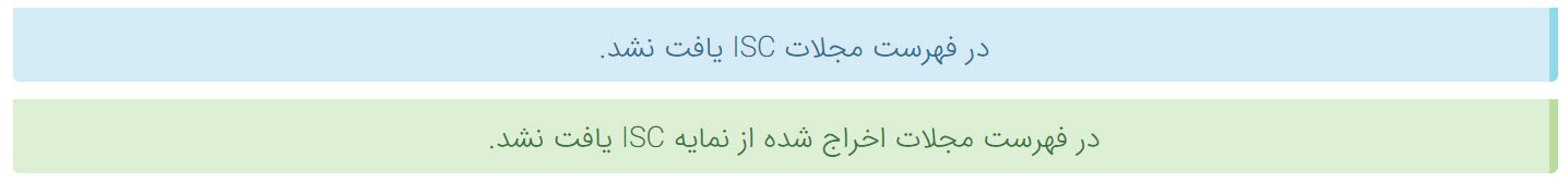(ISC (Islamic World Science Citation Center
