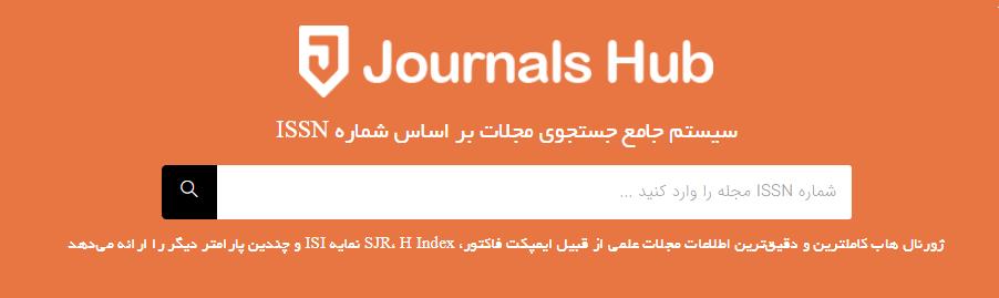 جهت اطلاع از ایمپکت فاکتور مجلات خارجی شماره ISSN مجله مد نظر را در کادر موجود در صفحه اصلی سایت وارد کنید.