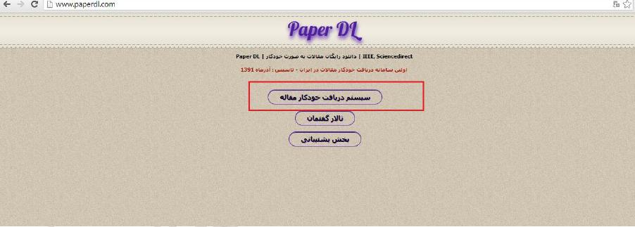 استفاده از سایت paperdl برای دانلود مقاله های انگلیسی