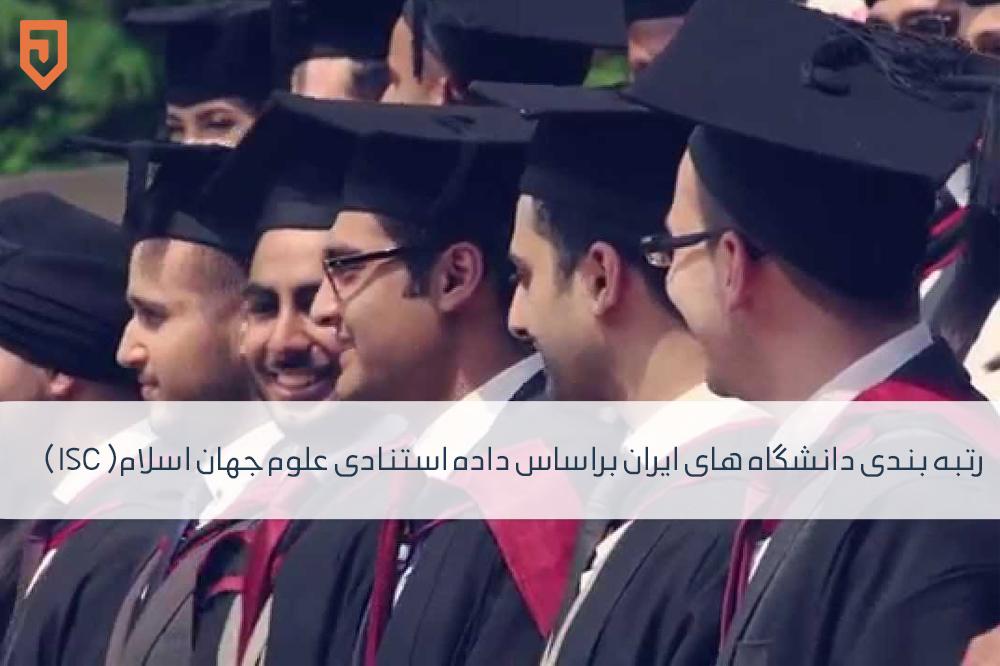 رتبه بندی دانشگاه های ایران براساس داده استنادی علوم جهان اسلام( ISC)